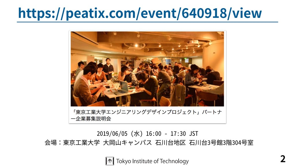 https://peatix.com/event/640918/view 2 2019/06/...