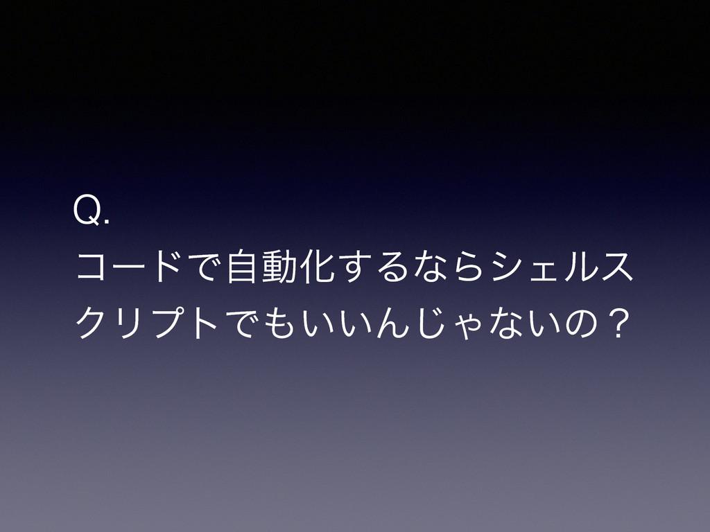 2 ίʔυͰࣗಈԽ͢ΔͳΒγΣϧε ΫϦϓτͰ͍͍Μ͡Όͳ͍ͷʁ