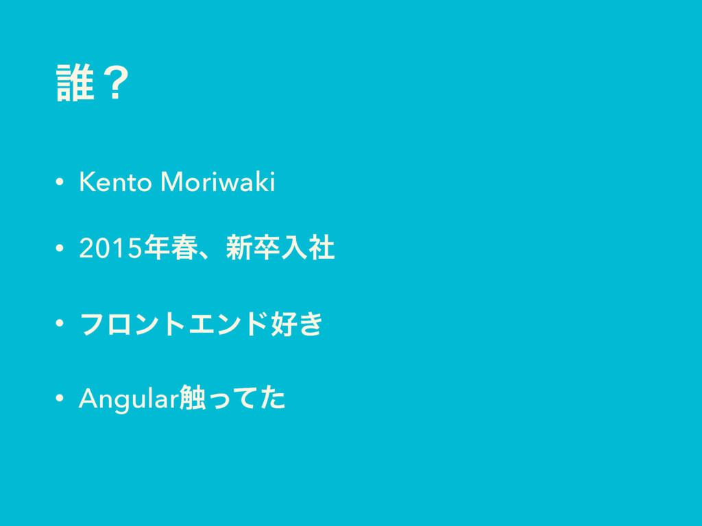 ୭ʁ • Kento Moriwaki • 2015य़ɺ৽ଔೖࣾ • ϑϩϯτΤϯυ͖ •...