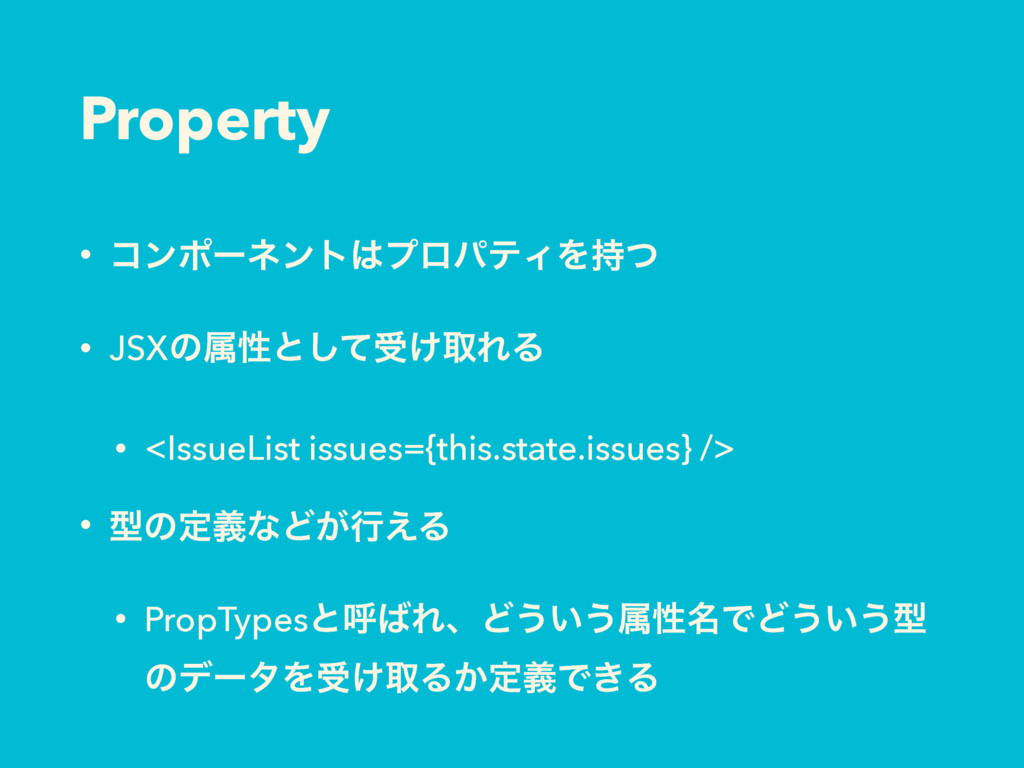 Property • ίϯϙʔωϯτϓϩύςΟΛͭ • JSXͷଐੑͱͯ͠ड͚औΕΔ • ...