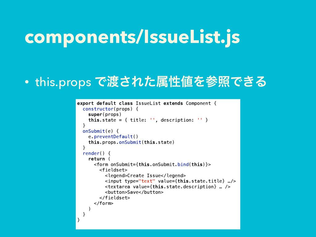 components/IssueList.js • this.props Ͱ͞ΕͨଐੑΛ...