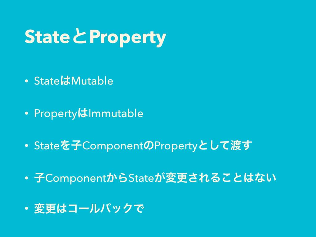 StateͱProperty • StateMutable • PropertyImmut...