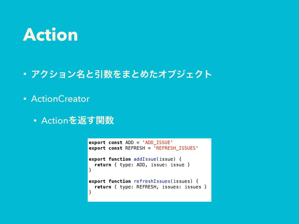 Action • ΞΫγϣϯ໊ͱҾΛ·ͱΊͨΦϒδΣΫτ • ActionCreator •...
