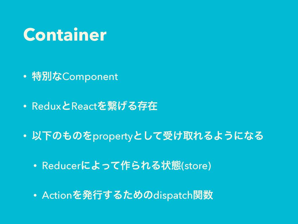 Container • ಛผͳComponent • ReduxͱReactΛܨ͛Δଘࡏ • ...