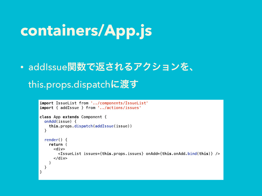 containers/App.js • addIssueؔͰฦ͞ΕΔΞΫγϣϯΛɺ thi...