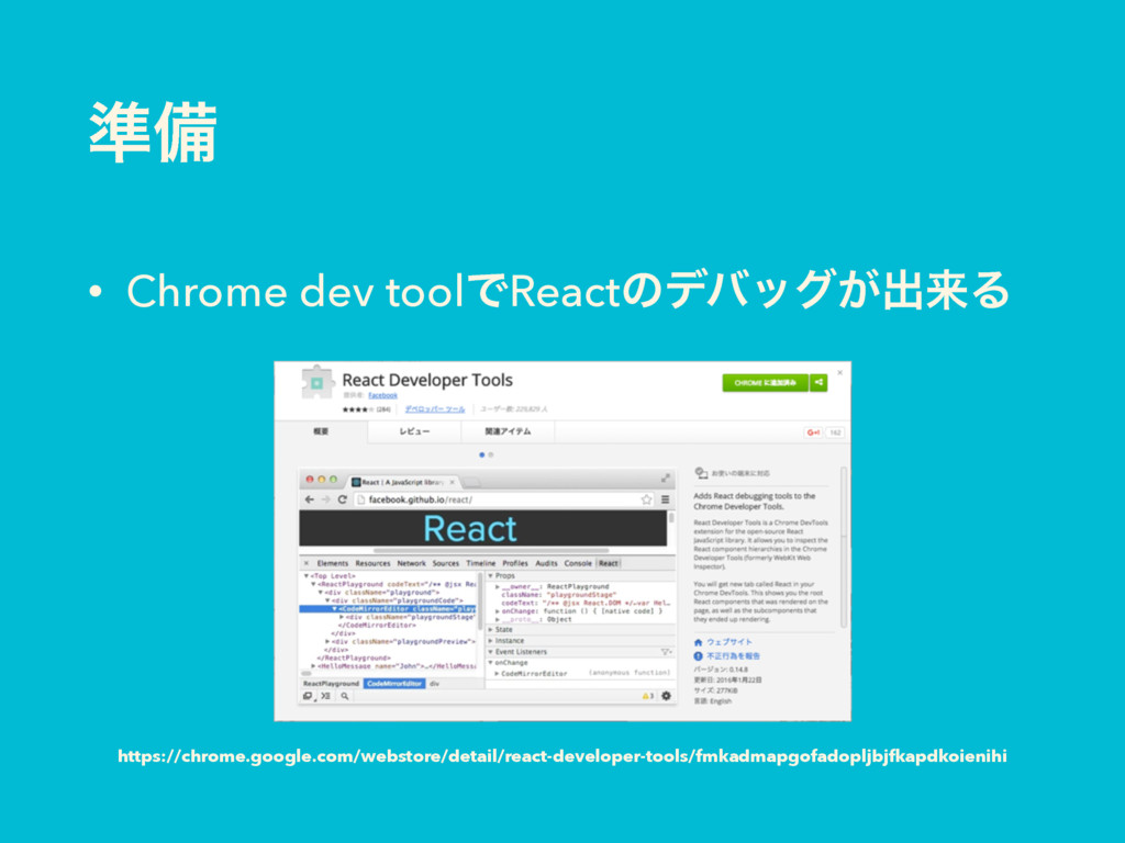 ४උ • Chrome dev toolͰReactͷσόοά͕ग़དྷΔ https://chr...