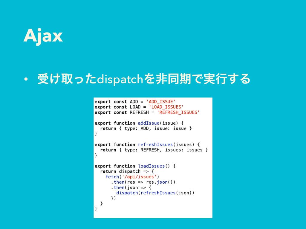 Ajax • ड͚औͬͨdispatchΛඇಉظͰ࣮ߦ͢Δ export const ADD ...
