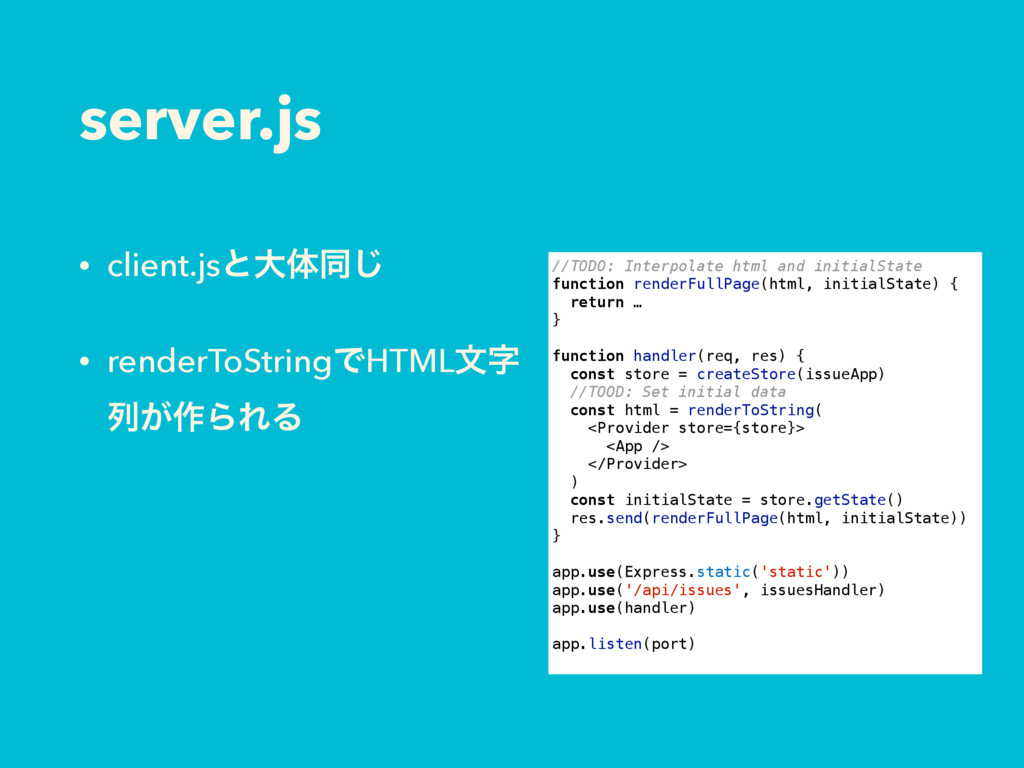 server.js • client.jsͱେମಉ͡ • renderToStringͰHTM...