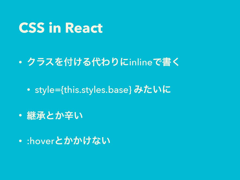 CSS in React • ΫϥεΛ͚ΔΘΓʹinlineͰॻ͘ • style={th...