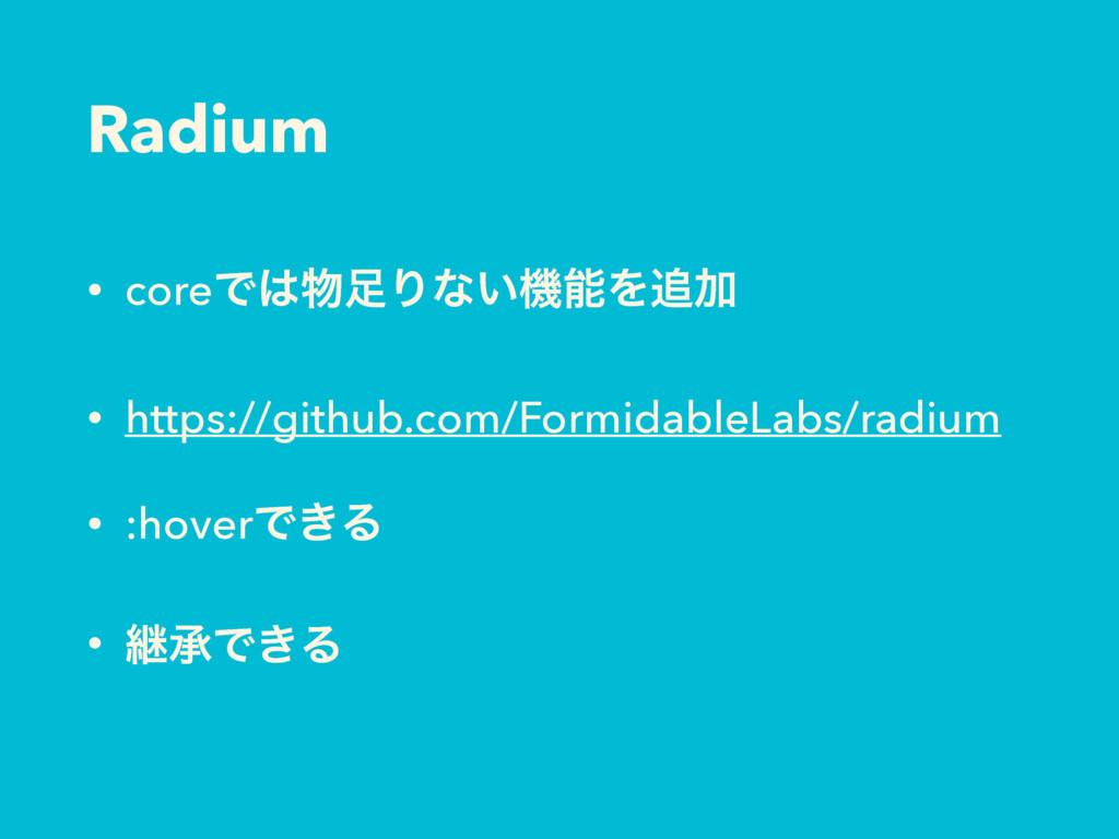 Radium • coreͰΓͳ͍ػΛՃ • https://github.com/...
