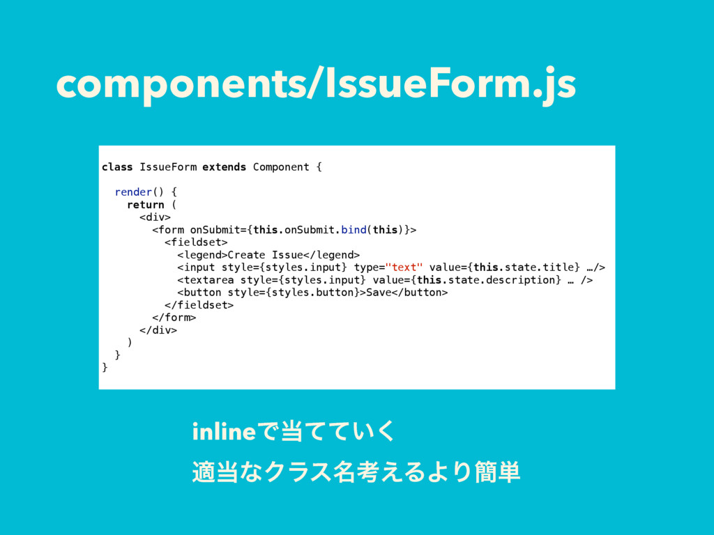 components/IssueForm.js class IssueForm extends...