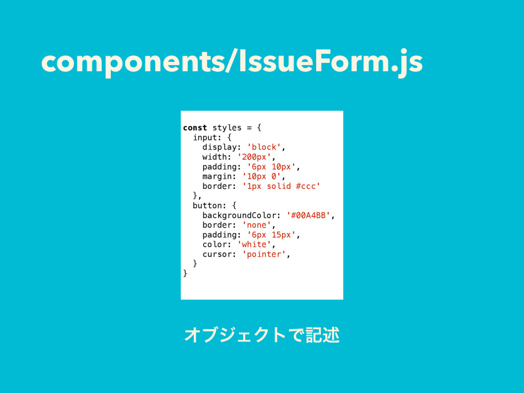 components/IssueForm.js const styles = { input:...