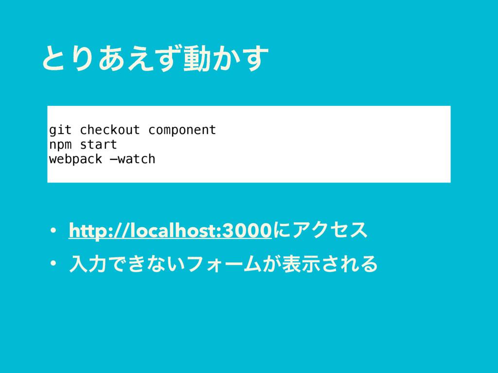 ͱΓ͋͑ͣಈ͔͢ git checkout component npm start webpa...