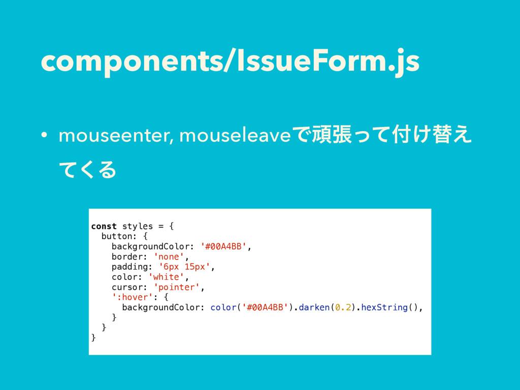 components/IssueForm.js • mouseenter, mouseleav...