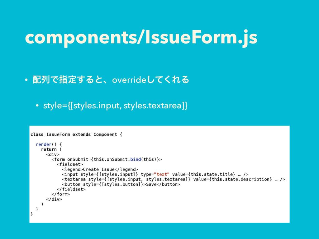 components/IssueForm.js • ྻͰࢦఆ͢Δͱɺoverrideͯ͘͠Ε...