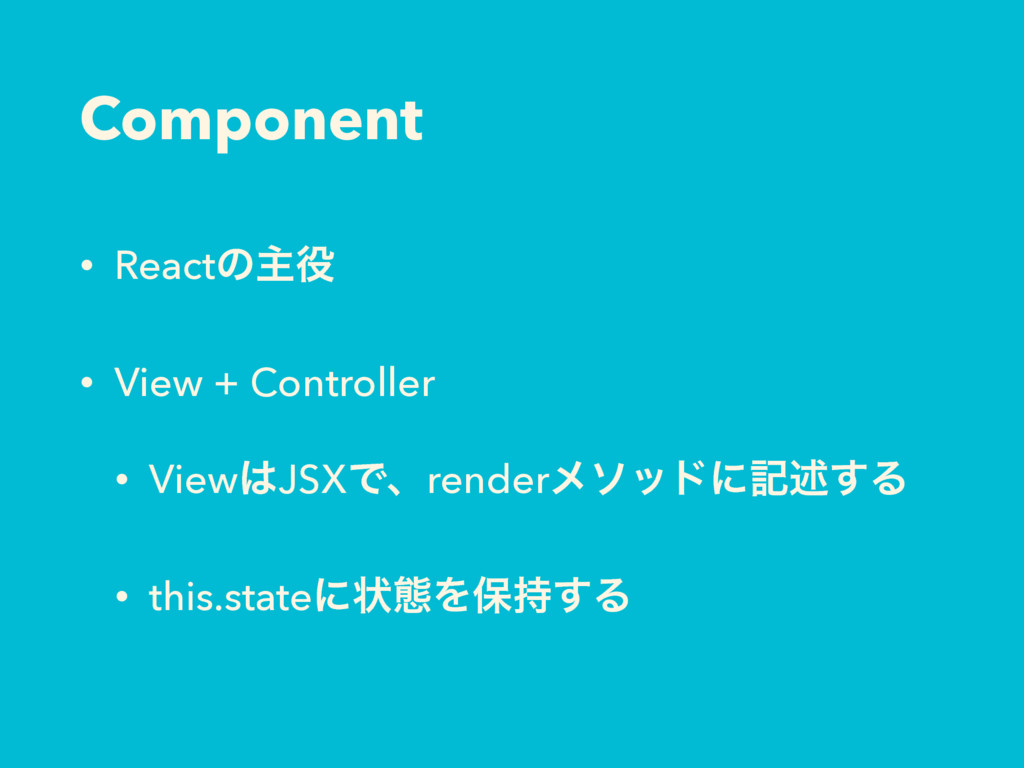 Component • Reactͷओ • View + Controller • View...