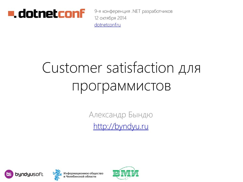 Customer satisfaction для программистов Алексан...