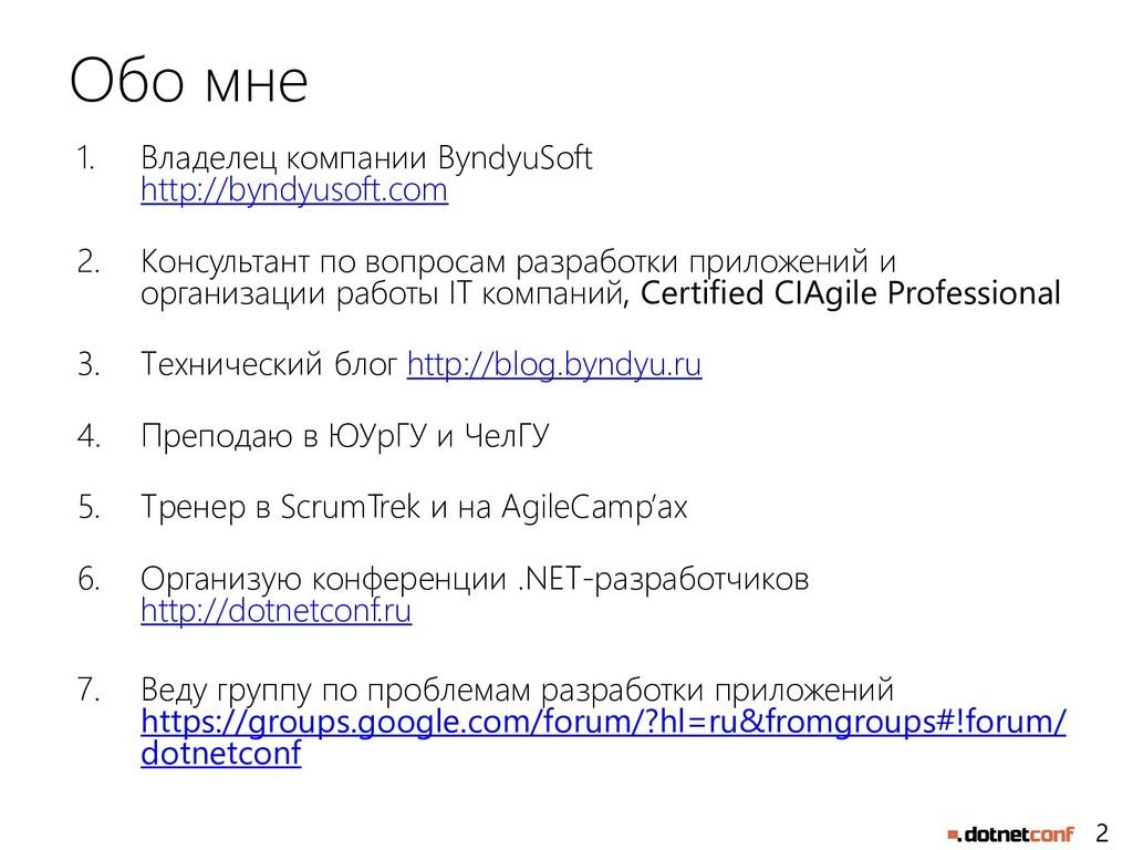 2 Обо мне 1. Владелец компании ByndyuSoft http:...