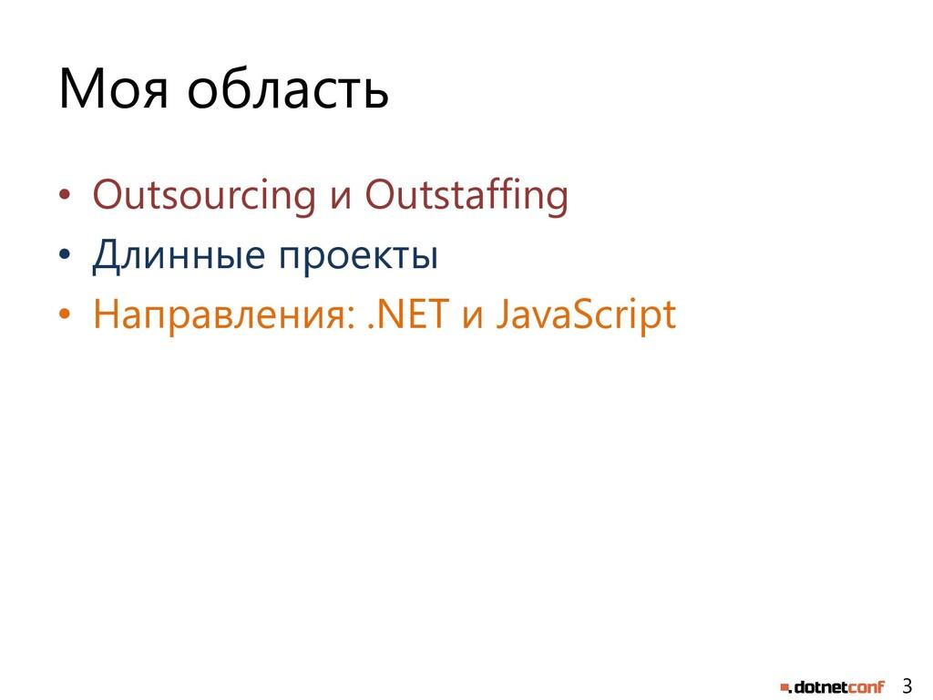 3 Моя область • Outsourcing и Outstaffing • Дли...