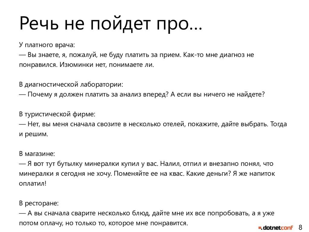 8 Речь не пойдет про… У платного врача: — Вы зн...