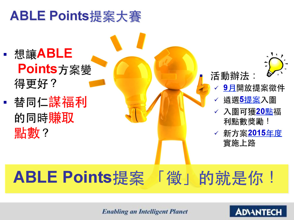 ABLE Points提案 「徵」的就是你! §  想讓ABLE Points⽅方案變 得更...