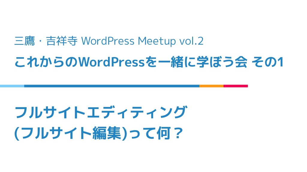フルサイトエディティング (フルサイト編集)って何? 三鷹・吉祥寺 WordPress Mee...