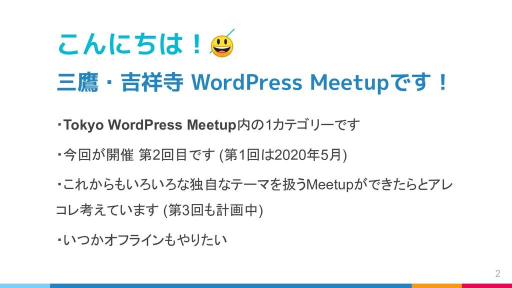 こんにちは! 三鷹・吉祥寺 WordPress Meetupです! ・Tokyo WordPr...