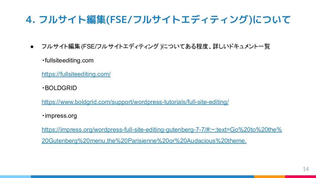 4. フルサイト編集(FSE/フルサイトエディティング)について ● フルサイト編集(FSE/...