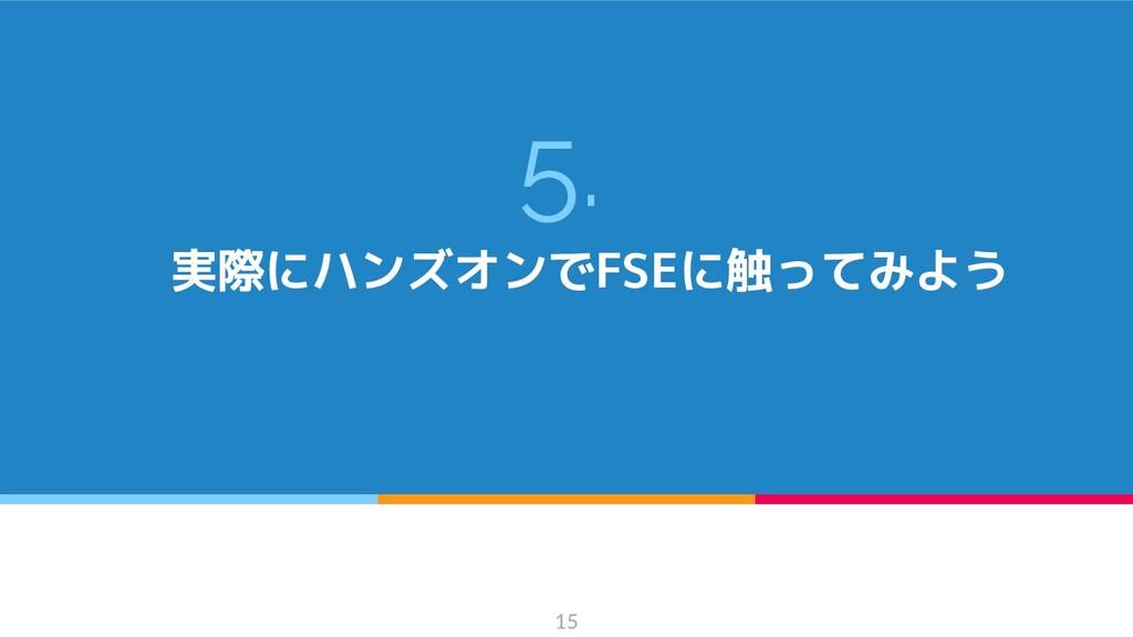 5. 実際にハンズオンでFSEに触ってみよう 15