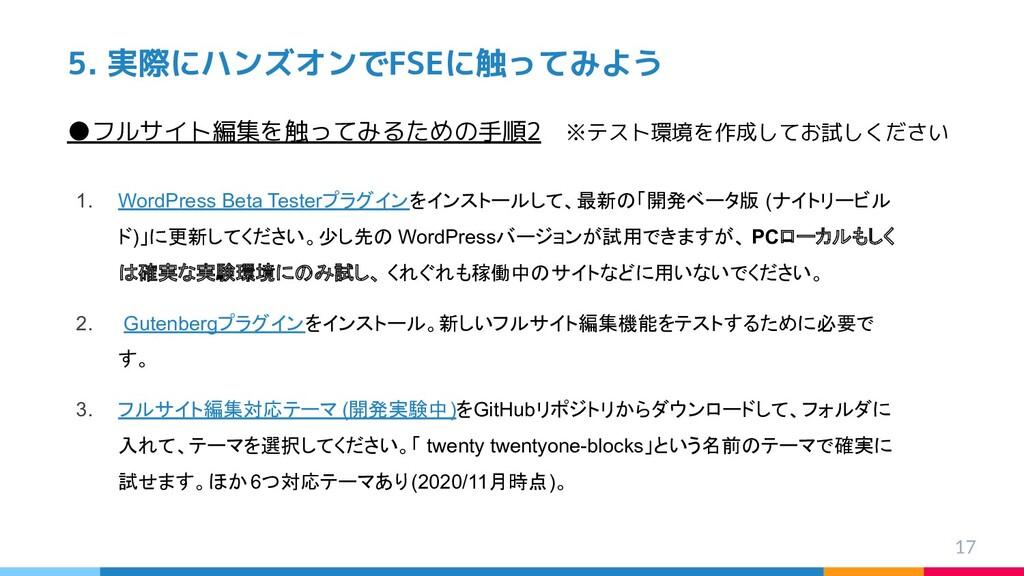 5. 実際にハンズオンでFSEに触ってみよう 1. WordPress Beta Tester...