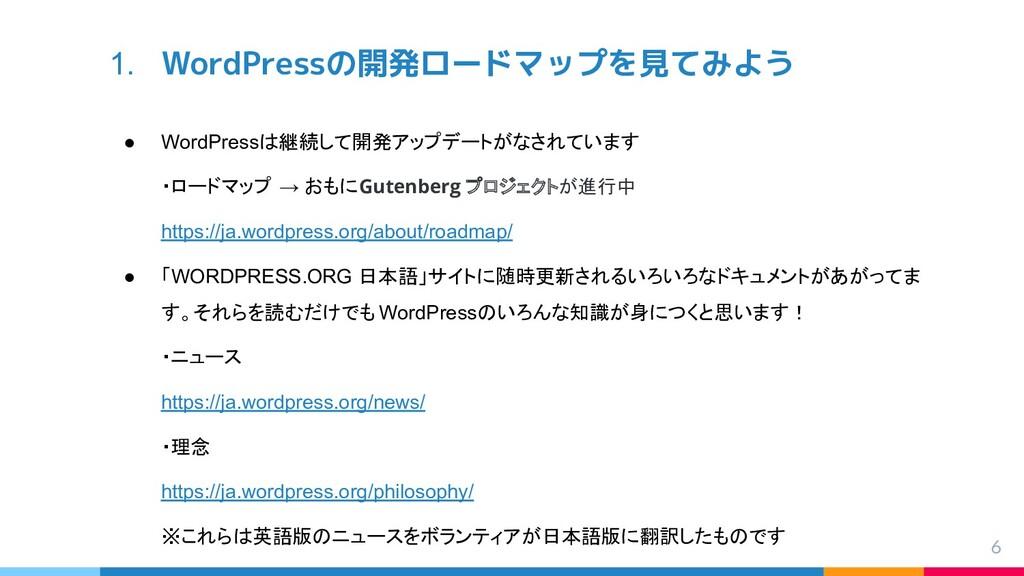 1. WordPressの開発ロードマップを見てみよう ● WordPressは継続して開発ア...