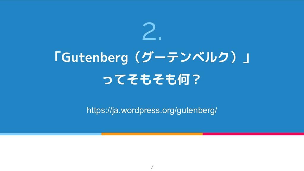 2. 「Gutenberg(グーテンベルク)」 ってそもそも何? https://ja.wor...