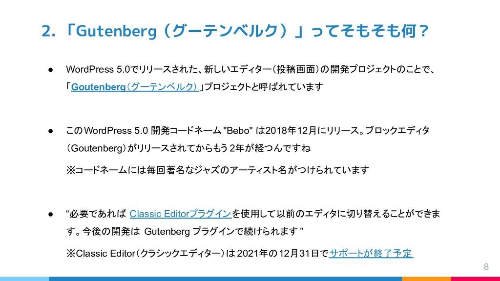 2. 「Gutenberg(グーテンベルク)」ってそもそも何? ● WordPress 5.0...