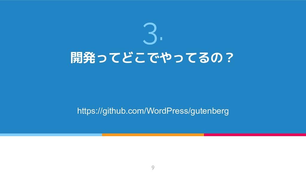 3. 開発ってどこでやってるの? https://github.com/WordPress/g...