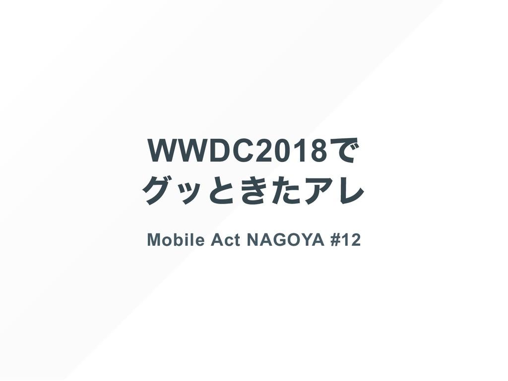 WWDC2018 で グッときたアレ Mobile Act NAGOYA #12