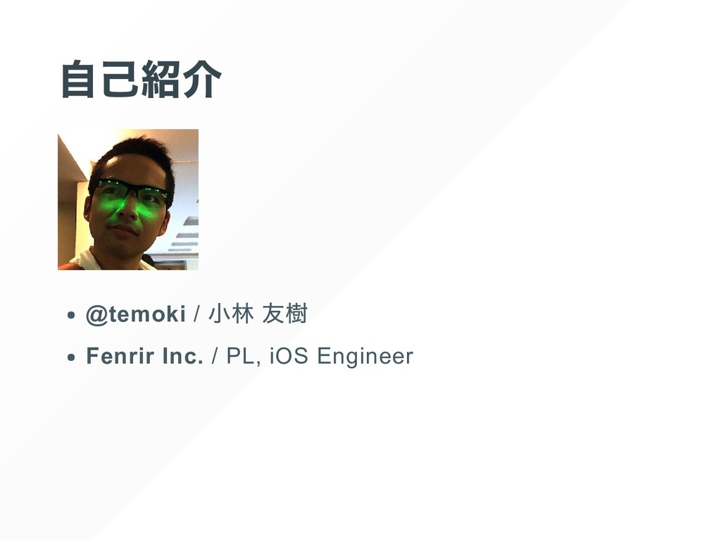 自己紹介 @temoki / 小林 友樹 Fenrir Inc. / PL, iOS Engi...
