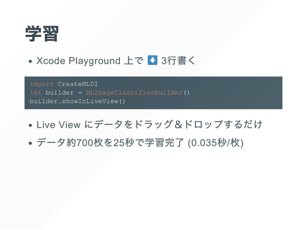 学習 Xcode Playground 上で 3 行書く import CreateMLUI ...