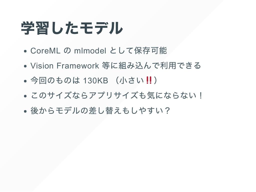 学習したモデル CoreML の mlmodel として保存可能 Vision Framewo...