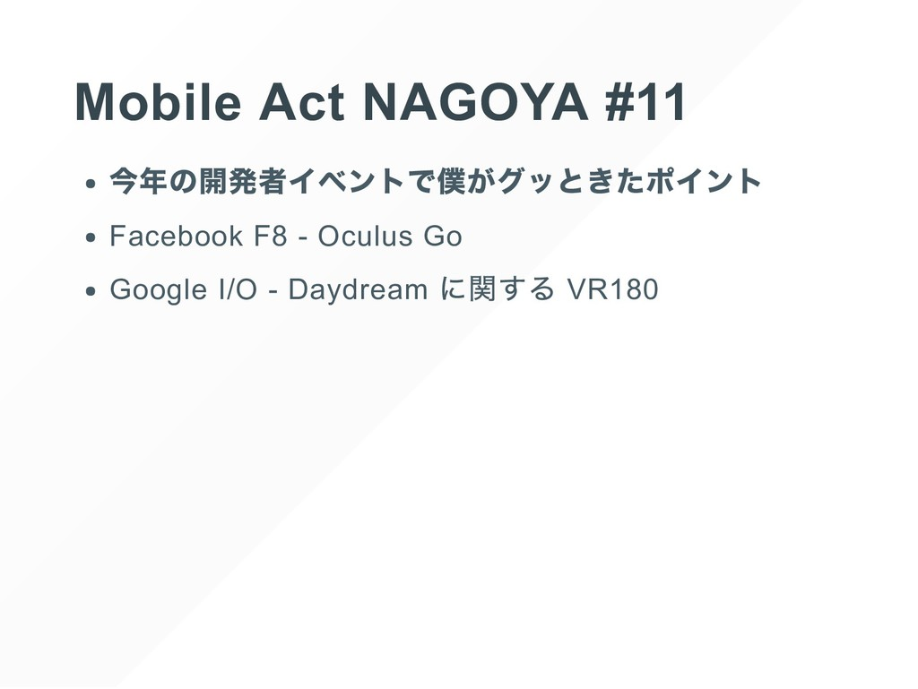 Mobile Act NAGOYA #11 今年の開発者イベントで僕がグッときたポイント Fa...