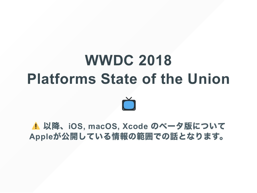 WWDC 2018 Platforms State of the Union 以降、iOS, ...