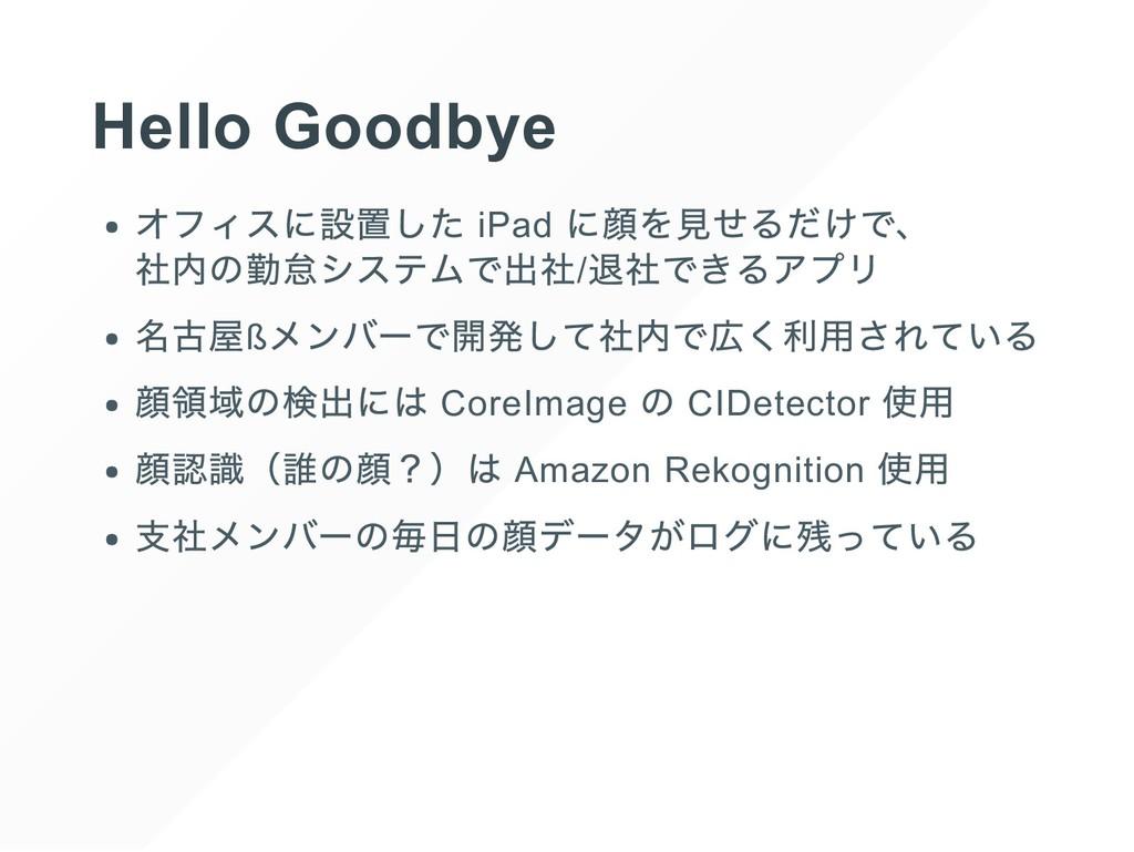 Hello Goodbye オフィスに設置した iPad に顔を見せるだけで、 社内の勤怠シス...