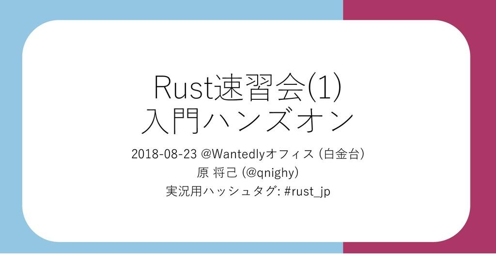 Rust速習会(1) 入門ハンズオン 2018-08-23 @Wantedlyオフィス (白金...