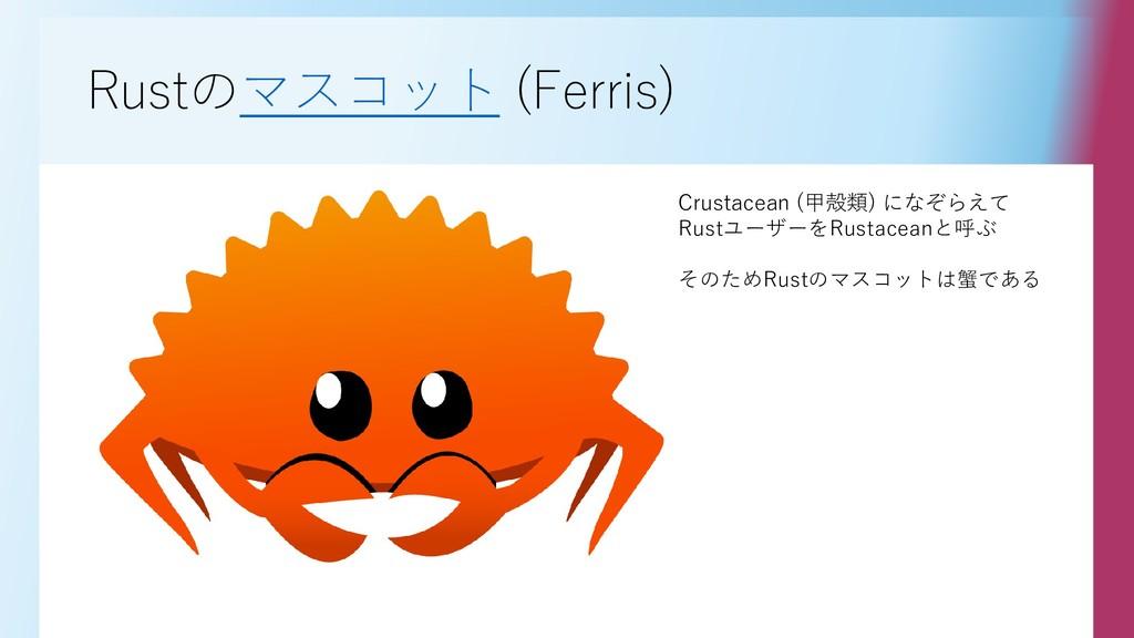 Rustのマスコット (Ferris) Crustacean (甲殻類) になぞらえて Rus...