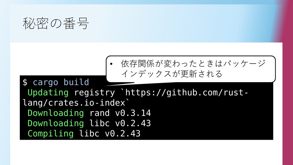秘密の番号 $ cargo build Updating registry `https://...