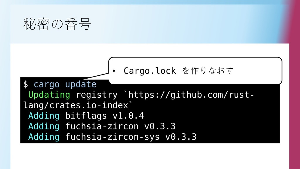 秘密の番号 $ cargo update Updating registry `https:/...