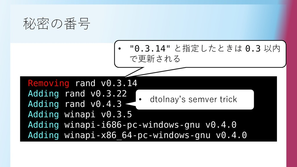 秘密の番号 Removing rand v0.3.14 Adding rand v0.3.22...