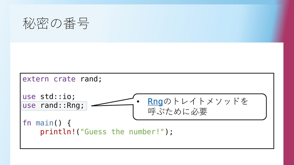 秘密の番号 extern crate rand; use std::io; use rand:...