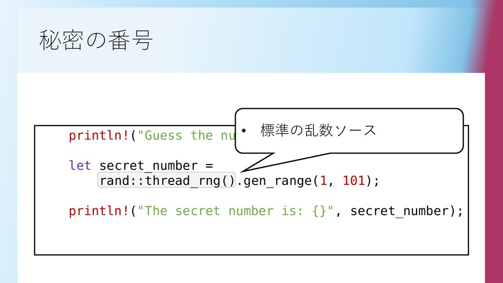 "秘密の番号 println!(""Guess the number!""); let secret..."