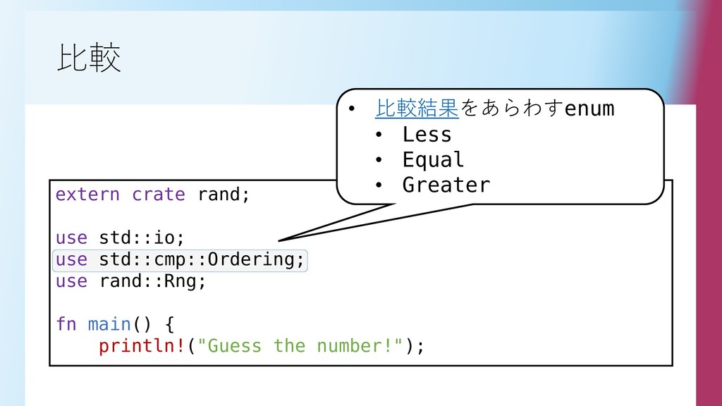 比較 extern crate rand; use std::io; use std::cmp...