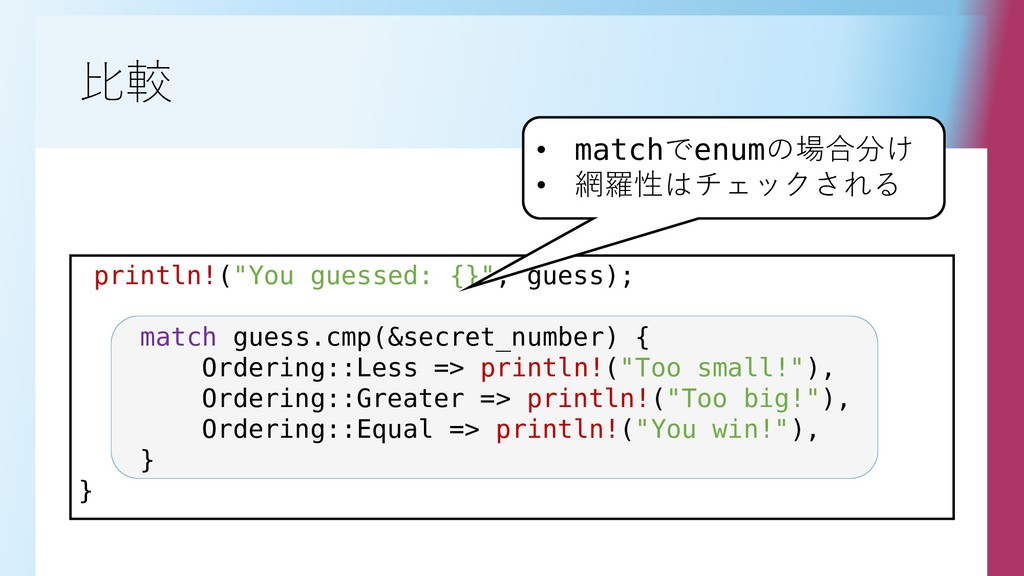 "比較 println!(""You guessed: {}"", guess); match gu..."
